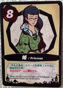 Lost Legacy: Princess (promo)