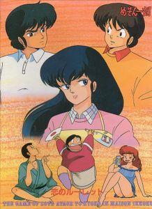 Maison Ikkoku: Love's Roulette (Koi no Roulette)