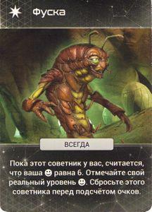 Master of Orion: The Board Game – Fuska Advisor Promo Card
