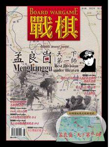Menglianggu: Best Division under Heaven