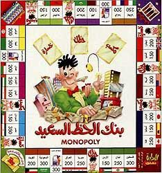 Monopoly: Bank Elhaz Elsaed