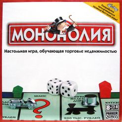 Monopoly: Moscow