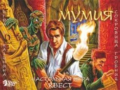 Mumiya: Sokrovishcha grobnits