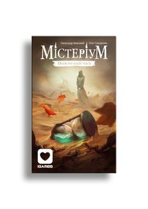 Mysterium: Prisoners of Time