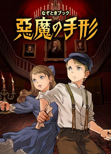 Nazo-toki Book: Akuma no tegata