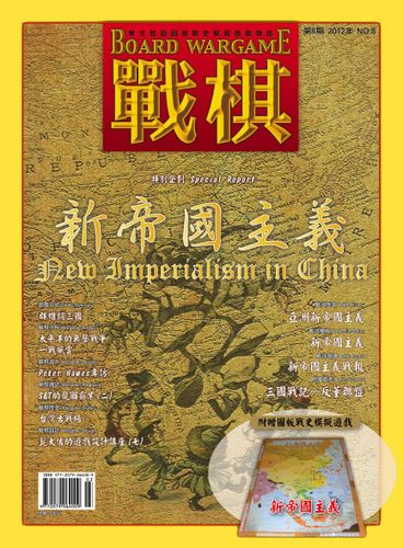 New Imperialism in China