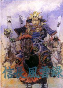 Nobunaga Fuun-roku