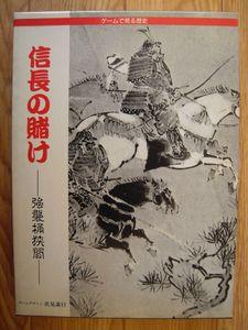 Nobunaga's Gamble: Storm Over Okehazama