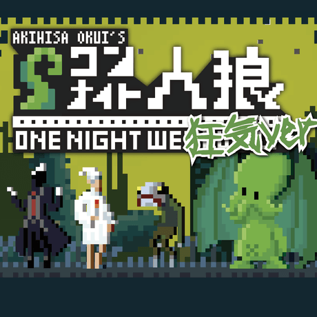 One Night Werewolf: Madness Board Game | BoardGames com