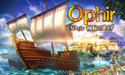 Ophir: The Divine Eldorado