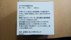 Owata-shi no haraguro shicho