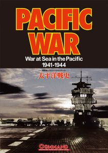 Pacific War: War at Sea in the Pacific 1941-1944