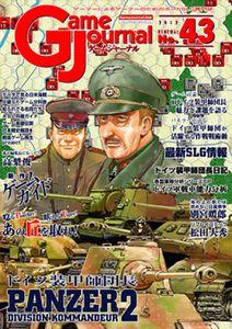Panzer Division Kommandeur 2