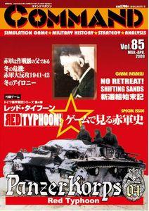 Panzer Korps 04: Red Typhoon