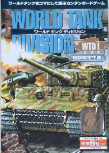 Panzertales: World Tank Division I