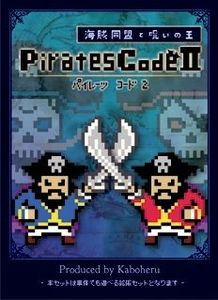 Pirates Code II: Pirate Alliance and The Curse of the King