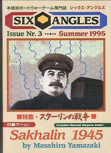 Sakhalin 1945