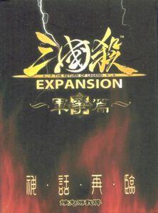 San Guo Sha: Battle
