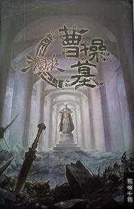 San Guo Sha: Tomb of Cao Cao