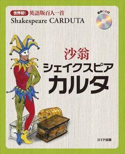Shakespeare CARDUTA