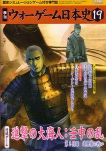 Shingeki no Ohama: Jinshin War