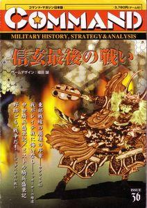Shingen's Last Fight