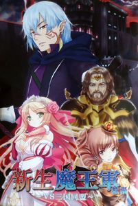 Shinsei Maougun: VS the triple kingdom alliance