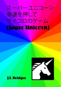 Super Unicorn