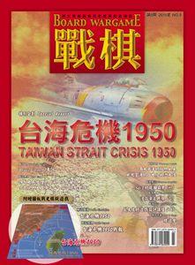 Taiwan Strait Crisis 1950