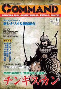 Temujin's Battles