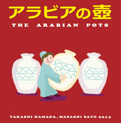 The Arabian Pots