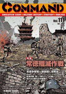 The Battle of Changde: Operation Yo Go