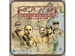 The Chinese Civil War of 1930