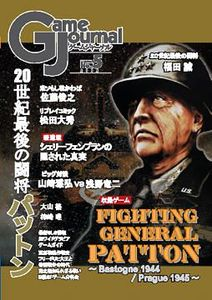 The Fighting General Patton