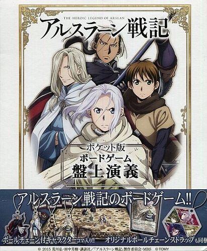The Heroic Legend of Arslan (Pocket Edition)