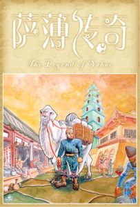 The Legend of Sabao