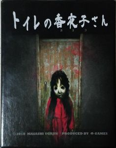 Toire no Kayokosan
