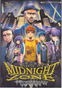 Tragedy Looper: Midnight Zone