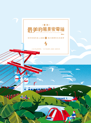 Transformer Boxes: Taiwan's Most Beautiful Scenery