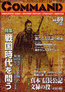 True Record of Nobunaga