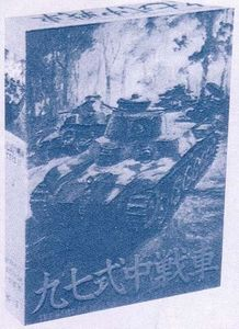 Type 97 medium tank