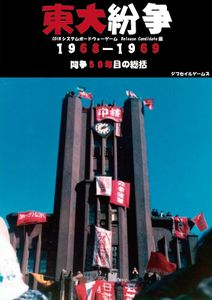 University of Tokyo Protests 1968–1969