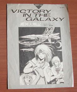 Victory in the Galaxy