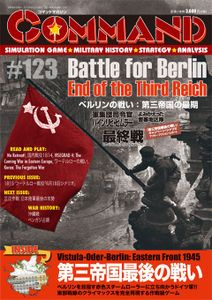 Vistula-Oder-Berlin: the campaign in Poland and East Germany, 1945