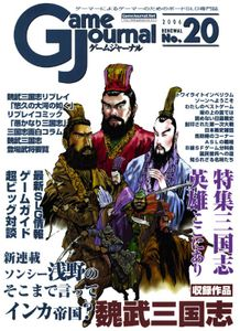 Wei and Wu: Three Kingdoms