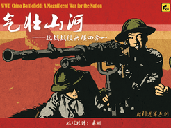 WWII China Battlefield: A Magnificent War for the Nation