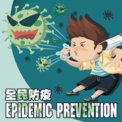 ???? (National Epidemic Prevention)
