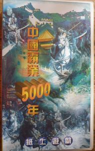????5000? (5,000 Years of Chinese Domination)