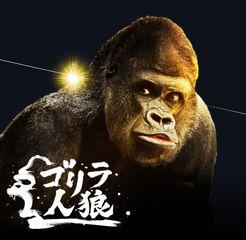 ????? (Gorilla Werewolf)