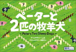 ?????2????? (Peter's Two Sheep Dogs)